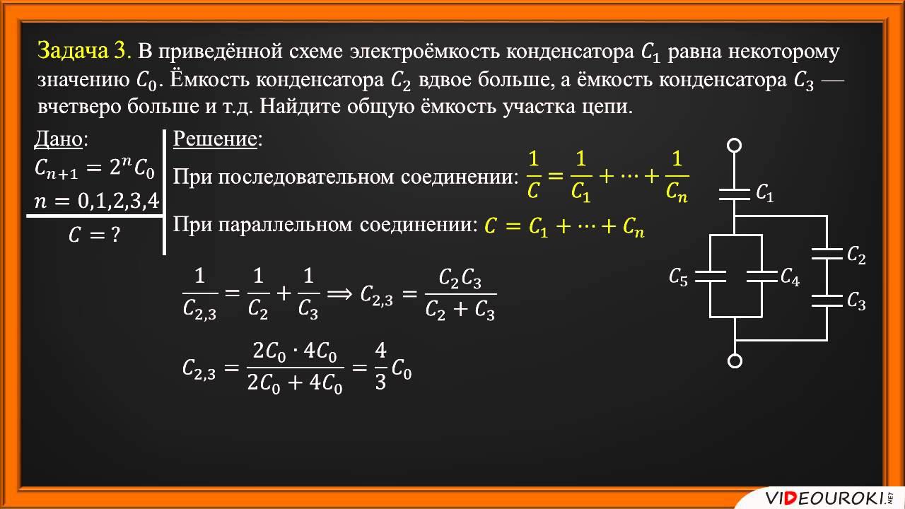 Решение задач по физике с конденсатором теорема о трех перпендикулярах задача с решением