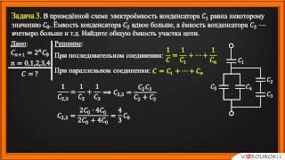 Соединения конденсаторов и конденсаторные батареи   разбор задачи 3