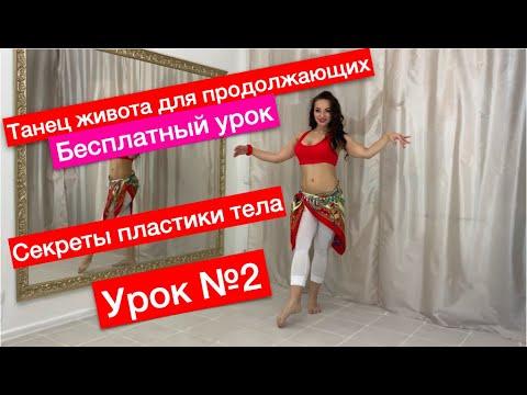 2-й бесплатный урок танца живота