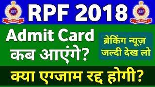 RPF Constable परीक्षा रद्द होगी या नहीं || #RPFAdmitCard #RPF2018