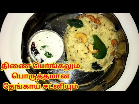 THINAI PONGAL - COCONUT CHUTNEY - FOXTAIL MILLET RECIPES - CHUTNEY IN TAMIL - BREAKFAST RECIPE