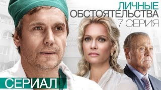 личные обстоятельства (7 серия) Весь сериал