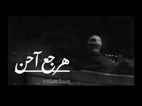 "Hossam Salah ""هرجع آحن - Harg3 A7n"""