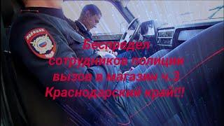 Беспредел сотрудников полиции вызов в магазин ч. 3 завершение юрист Вадим Видякин
