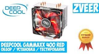 dEEPCOOL GAMMAXX 400 RED! НОВИНКА! ОБЗОР, УСТАНОВКА И ТЕСТ