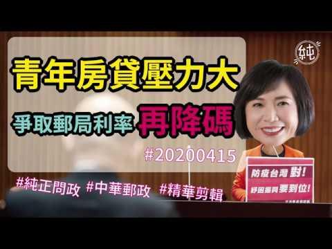 【純正問政】青年房貸壓力大 爭取郵局利率再降碼-20200415 - YouTube