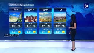 النشرة الجوية الأردنية من رؤيا 1-9-2019 | Jordan Weather