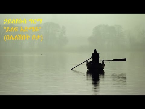 Ethiopia (Amharic music): Haileyesus Girma - Ylef Edmie (Beléleshbet Bota)   ይለፍ እድሜዬ (በሌለሽበት ቦታ)