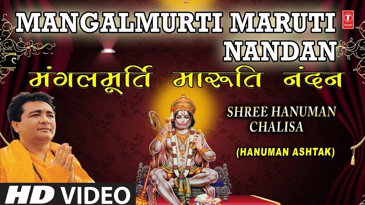 Shri hanuman chalisha (full song) anuradha paudwal, nitin mukesh.