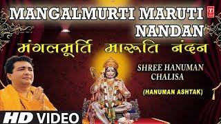 Mangalmurti Maruti Nandan HARIHARAN I Jai Jai Bajrangbali, Full HD Video Song,Hanuman Chalisa,Ashtak