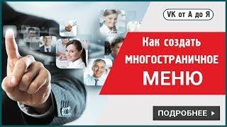 видео Бесплатная реклама своего продукта в пабликах вконтакте