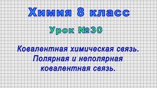 Химия 8 класс (Урок№30 - Ковалентная химическая связь. Полярная и неполярная ковалентная связь.)