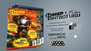 Мир фантастики — целый мир в одном журнале