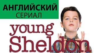 """АНГЛИЙСКИЙ ПО СЕРИАЛАМ - """"Young Sheldon"""" с английскими субтитрами / Детство Шелдона на английском"""