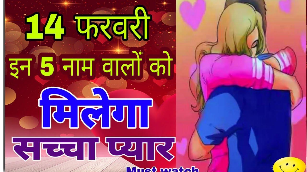14 फरवरी Valentine's Day 5 नाम वालों को मिलकर रहेगा सच्चा प्यार, आपके नाम का अक्षर क्या है ...