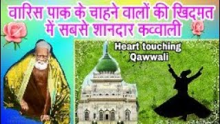 New most popular qawwali dewa sharif waris pak ki qawali