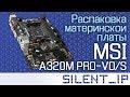 Обзор и распаковка MSI A320M PRO-VD/S