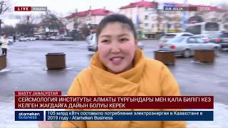 Басты жаңалықтар. 20.01.2020 күнгі шығарылым / Новости Казахстана