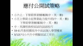 中華基督教會協和小學課程和評估的政策
