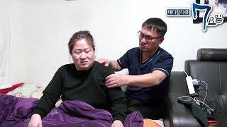 메디컬 다큐 7요일 - 악마의 고통과 싸우는 부부- 복합부위통증증후군 외_#001