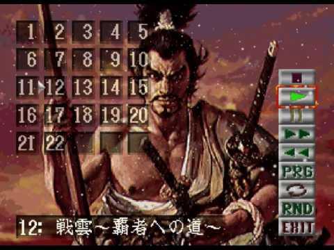 12.戦雲~覇者への道~ - 信長の野望 覇王伝(3DO版) サウンドウェア