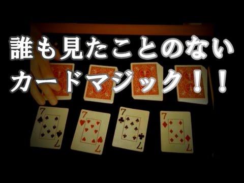 誰もみたことのないカードマジック~nomusic nomagic ~ 音楽 カードマジック バーテンダーの136より面白い