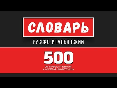500 Русско-Итальянский тематический словарь