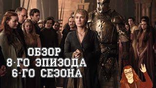 Игра Престолов - 6 сезон 8 серия: Обзор