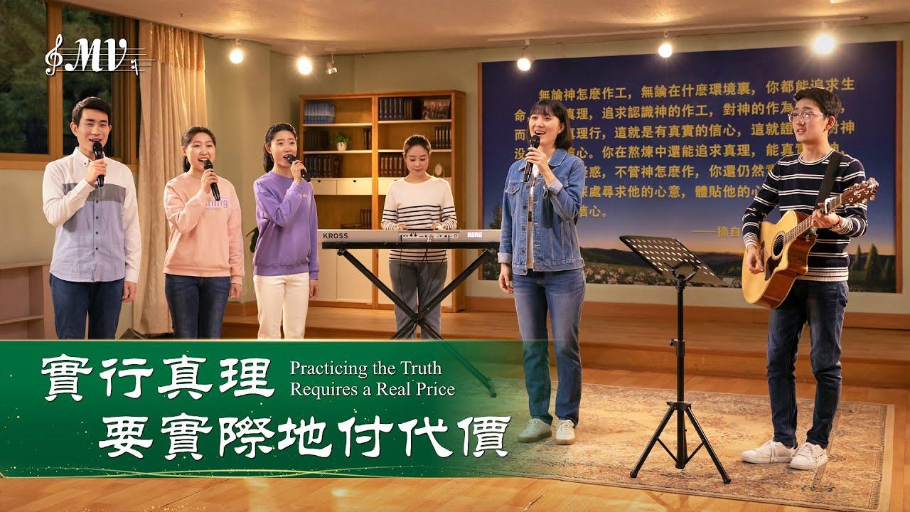 基督教会歌曲《实行真理要实际地付代价》【诗歌MV】