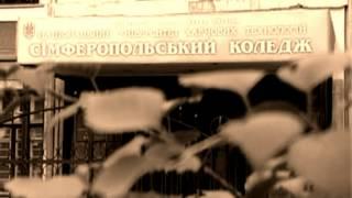 Cимферопольский колледж НУПТ