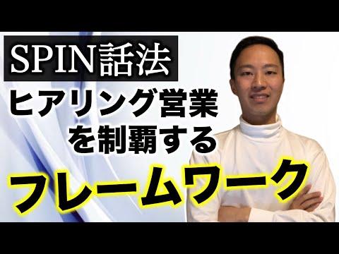 【SPIN話法】ヒアリング力を強化する営業トーク