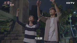 《天堂的微笑》包生男之術!!!老公只是「工具人」-EP01 精彩片段|KKTV 線上看