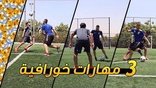 تعلم أقوى 3 مهارات تقدر تطبقها في أرضية الملعب لهزيمة المدافعين !! ( مهارات خورافية لا تفوتكم !! )
