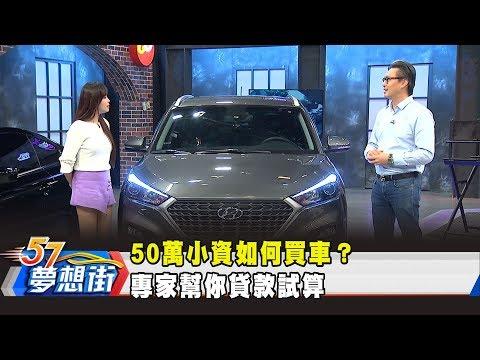 50萬小資如何買車? 專家幫你貸款試算《夢想街57號 預約你的夢想》2019.02.18
