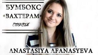 Бумбокс - Вахтерам (cover by Anastasiya Afanasyeva)