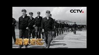 《国家记忆》 军魂永驻——基建工程兵(上):守护绝对机密 踏入生命禁区 他们担负国之重任辗转各地 20190708 | CCTV中文国际