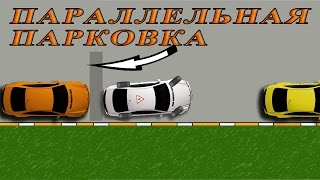 Параллельная парковка при интенсивном движении