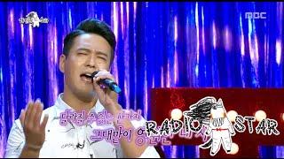[RADIO STAR] 라디오스타 - Kim Yong-jun sung 'Last Love' 20150916