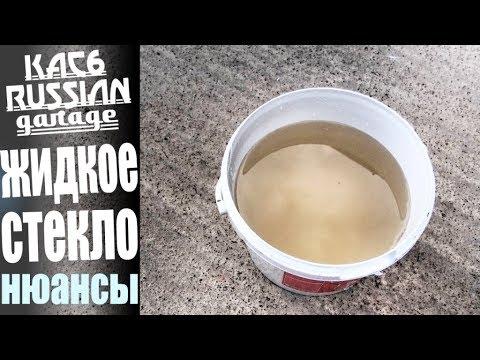 Как приготовить цементный раствор с жидким стеклом