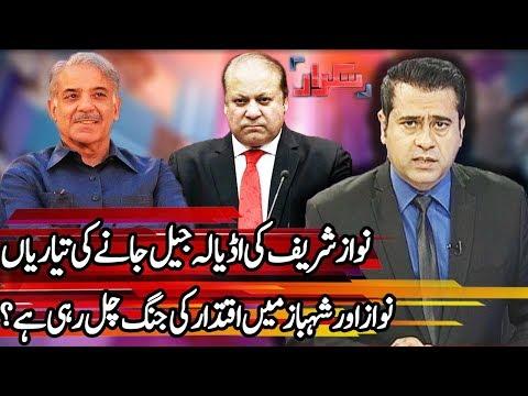 Takrar With Imran Khan - 11 April 2018 - Express News