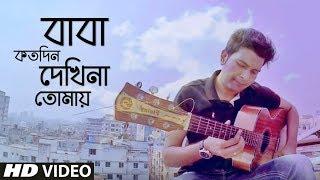 Baba Koto Din   বাবা কতদিন   Tribute to Prince Mahmud and James   Bony Bonzy   Bangla New Song 2019