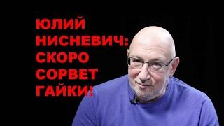 Юлий Нисневич: Скоро сорвет гайки