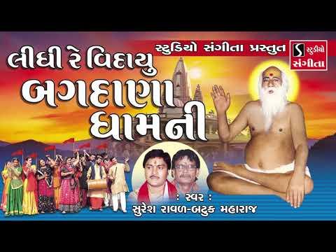 Bajrangdas Bapa | Bhajan | Gujarati Devotional Songs | Tithi | Bagdana