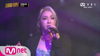 GOOD GIRL [2회] 전지우(JEON JIWOO) - Take You Down @크루탐색전 200521 EP.2