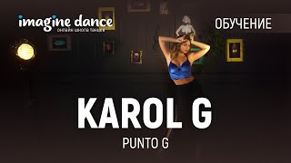 Punto G - Karol G. Обучение | by Лера Лебедева. Reggaeton / Heels. Видео уроки танцев для начинающих
