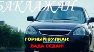 Тимати   Лада седан баклажан караоке версия