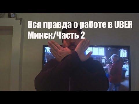 Вся правда о работе в UBER  Минск /Часть 2