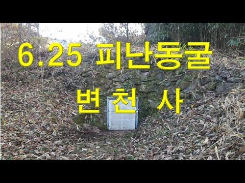 피난동굴,김치저장고,와인동굴