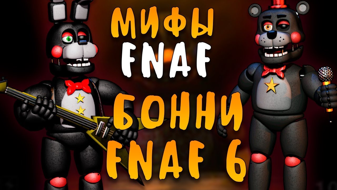 МИФЫ FNAF - RIGHTY - БОННИ ИЗ ФНАФ 6! FNAF 6 BONNIE - YouTube