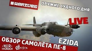 Обзор Пе-8 'Оружие судного дня' | War Thunder